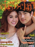 Koo Sarng Koo Som : Vol. 887 [January 2015]