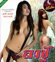 La Choo [ VCD ]
