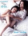 1448 Love Among Us [ DVD ]