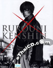 Rurouni Kenshin 1-2-3 [ DVD ] (Box Set 3 Disc)