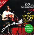 MP3 : Jarun Manopetch - Folk Song Larnna