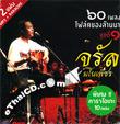 MP3 : Jarun Manopetch - Folk Song Larnna
