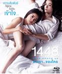 1448 Love Among Us [ Blu-ray ]