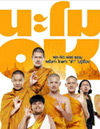 Namo OK [ DVD ]