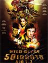 TheWild Geese I & II [ DVD ]