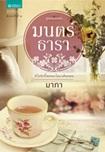 Thai Novel : Montara