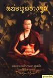 Book: Nhor Bhuddharnggoon Pra Arjarn Kritsada Su-me-to