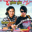 Maitai Huajaislip & Petch Saharat : Koo Hot Koo Hit Pun Larn - Vol.2