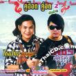 Maitai Huajaislip & Petch Saharat : Koo Hot Koo Hit Pun Larn - Vol.2