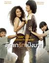 Chiang Khan Story [ DVD ]