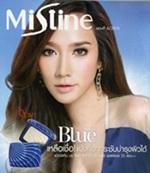 Mistine : Blue Locked Lifting Powder SPF25 PA++ [White Skin S1]