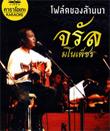 Karaoke DVD : Jarun Manopetch - Folk Song Larnna