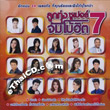 Karaoke DVD : Grammy : Loog Thung - Super Jumbo Hit - Vol.7