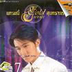 Karaoke VCD : Grammy - Gold serie soontaraporn : Vol.7