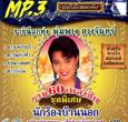 MP3 : Poompuang Duangjan - Ruam 60 Pleng Hit Nuk Rong Barn Nok