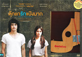 Chiang Khan Story [ DVD ] (Special Package Edition)