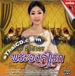 Karaoke VCD : Yibsee Srisakorn - Pra Ong Raek