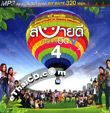MP3 : R-Siam - Sabaidee Guarantee Hit - Vol.4