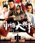 HK TV serie : Mulan (2013) [ DVD ]