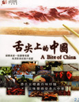 HK TV serie : A Bite of China [ DVD ]