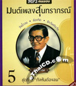 MP3 : Mon Pleng Soontaraporn - Vol.5