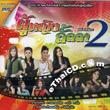 Karaoke DVD : Grammy Gold : Poo Ying Lunla - Vol.2