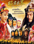 HK serie : Legend Of Wang Zhao Jun [ DVD ]