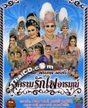 Li-kay : Pornthep Porntewee - Songkarm Ruk Fai Arom