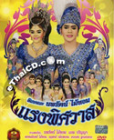 Li-kay : Nopparat Maihom - Raeng Pissawas