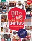 Thai Novel : Took Lae Free Me Tee Tokyo