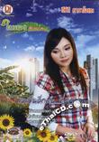Karaoke DVD : Baithong Channgam - Kor Pen Eak Khon...Tee Kid Hord