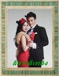 Thai TV serie : Leelawadee Plerng [ DVD ]