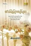 Thai Novel : Samee Roy Leela
