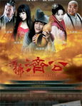HK TV serie : The Legend of Crazy Monk [ DVD ]