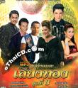 MP3 : Grammy Gold - Loog Thung Ummata...Sieng Thong - Vol.3