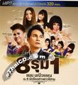 MP3 : R-Siam : 8 Room 1
