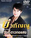 Karaoke DVD : Bee Watunyu - Wun Tee Dao Tor Saeng