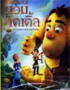 Tom Little [ DVD ]