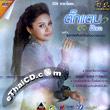 Karaoke DVD : Tuktan Chollada - Yark Lub Ta Nai Aom Kord Ter