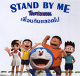 Stand by Me Doraemon [ VCD ]
