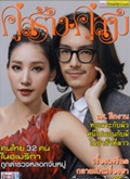 Koo Sarng Koo Som : Vol. 895 [March 2015]
