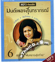 MP3 : Mon Pleng Soontaraporn - Vol.6