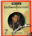 MP3 : Mon Pleng Soontaraporn - Vol.7