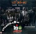 Mali Huanna : Yann Folk 2