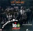 Karaoke VCD : Mali Huanna - Yann Folk 2