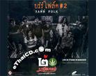 Karaoke DVD : Mali Huanna - Yann Folk 2
