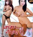 Sanae Ha Sunya Choo [ VCD ]