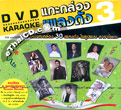 Karaoke DVD : Grammy - Kae Klong Pleng Dunk - Vol.3