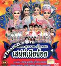 Li-kay : Sornram Nampetch - Sanae Mia Noi