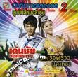 Concert VCD : Denchai Wongsamart VS Praewpraw Saengtong - Sood Mun Morlum Sing Vol.2